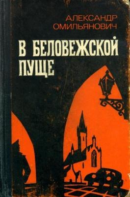 Омильянович Александр. В Беловежской пуще