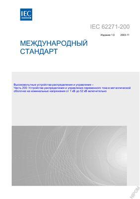 IEC 62271-200:2003. Высоковольтные устройства распределения и управления - Часть 200: Устройства распределения и управления переменного тока в металлической оболочке на номинальные напряжения от 1 кВ до 52 кВ включительно