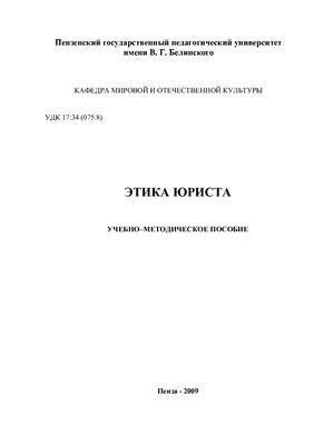 Сорокина Г.Г. Этика юриста