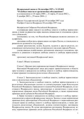 Федеральный закон от 26 сентября 1997 г. N 125-ФЗ О свободе совести и о религиозных объединениях