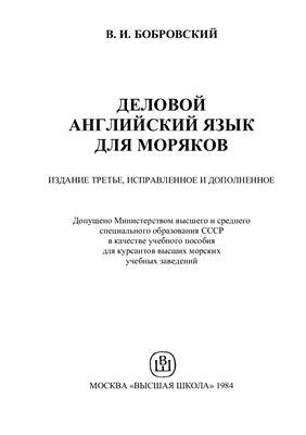 Бобровский В.И. Деловой английский язык для моряков