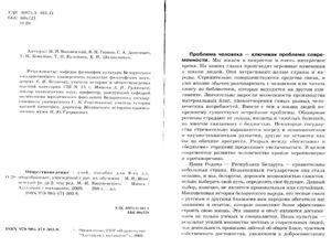 Вишневский М.И. (ред.). Обществоведение. 9 класс