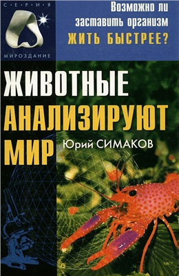 Симаков Юрий. Животные анализируют мир