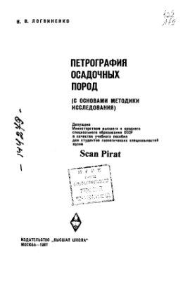 Логвиненко Н.В. Петрография осадочных пород