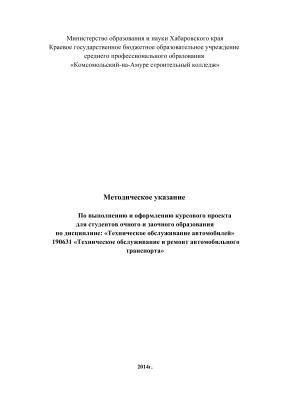 Юн Н.И. Методическое указание