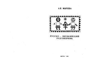 Мыреева А.Н. Русско-эвенкийский разговорник