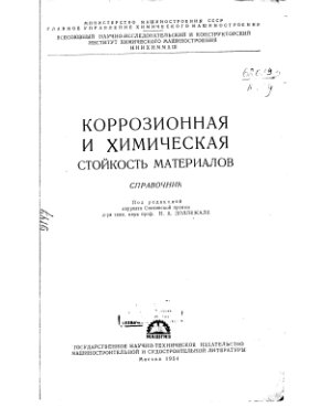 Доллежаль Н.А. (ред.) Коррозионная и химическая стойкость материалов