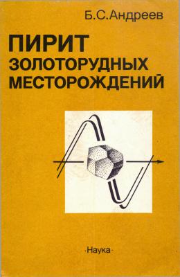 Андреев Б.С. Пирит золоторудных месторождений