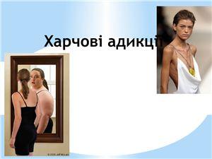 Харчові адикції