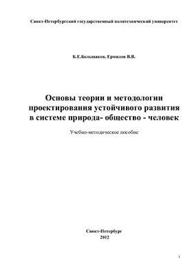 Большаков Б.Е., Ермилов В.В. Основы теории и методологии проектирования устойчивого развития в системе природа-общество-человек