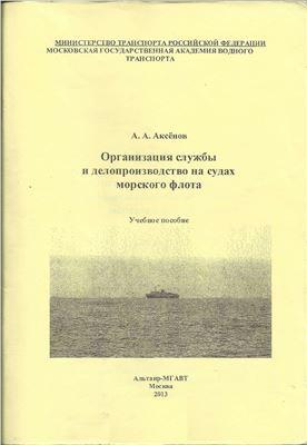 Аксёнов А.А. Организация службы и делопроизводство на судах морского флота