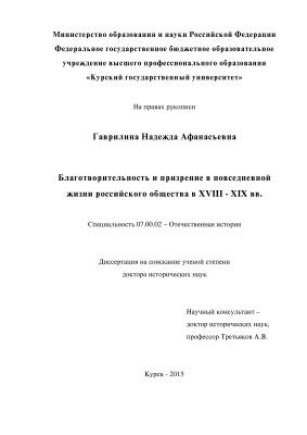 Гаврилина Н.А. Благотворительность и призрение в повседневной жизни российского общества в XVIII - XIX вв