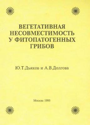 Дьяков Ю.Т., Долгова А.В. Вегетативная несовместимость у фитопатогенных грибов