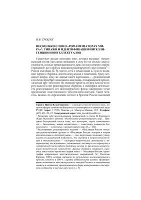 Социологический журнал 2011 №01