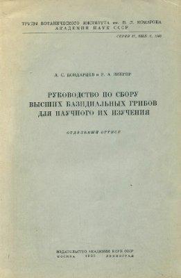 Бондарцев А.С., Зингер Р.А. Руководство по сбору высших базидиальных грибов для научного их изучения