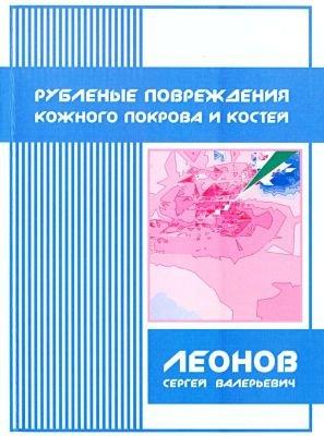 Леонов С.В. Рубленые повреждения кожного покрова и костей
