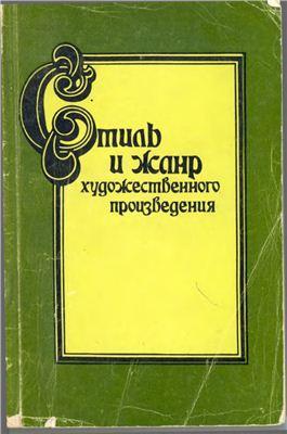Кузнецова Л.А. и др. Стиль и жанр художественного произведения