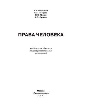 Болотина Т.В., Певцова Е.А., Миков П.В., Суслов А.Б. Права человека. 10 класс