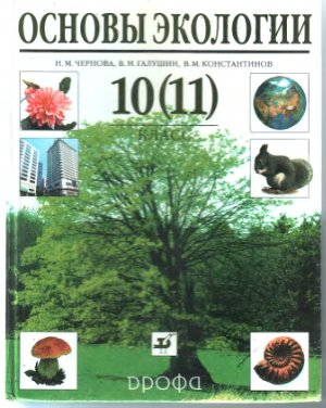 Чернова Н.М., Галушин В.М., Константинов В.М. Основы экологии. 10 (11) класс