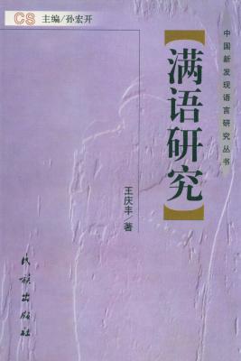 Сунь Хункай. Исследование маньчжурского языка 孙宏开 满语研究