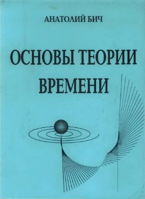 Бич А.М. Основы теории времени: Закономерная эволюция реляционной концепции времени