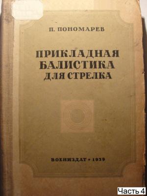 Пономарев П.Д. Прикладная баллистика для стрелка. 4/5