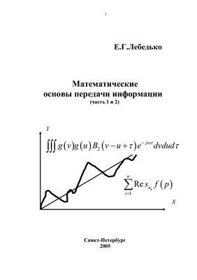 Лебедько Е.Г. Математические основы передачи информации (части 1 и 2)