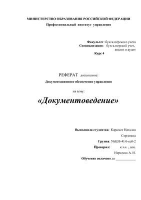 Реферат - Документоведение