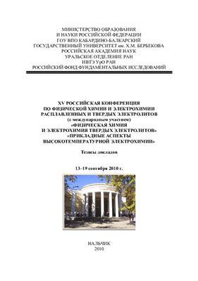 XV Российская конференция по физической химии и электрохимии расплавленных и твердых электролитов (с международным участием) 13-19 сентября 2010 г