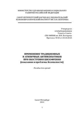 Иванов М.В., Шипилин М.Ю. Применение традиционных и атипичных антипсихотиков при обострении шизофрении (показания и проблемы безопасности)