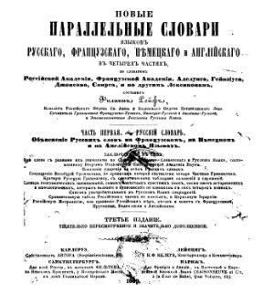 Рейф К.Ф. Новые параллельные словари русского, французского, немецкого и английского языков