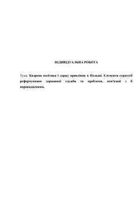 Кадрова політика і держуправління в Польщі