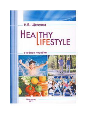Щеглова Н.В. Healthy Lifestyle