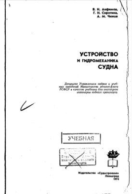 Анфимов В.Н., Сиротина Г.Н., Чижов А.М. Устройство и гидромеханика судна