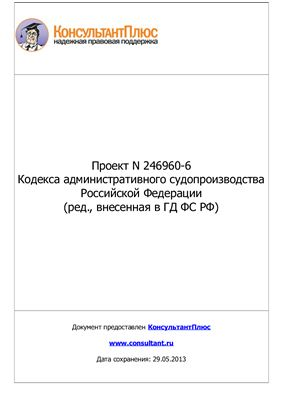 Проект N 246960-6 Кодекса административного судопроизводства Российской Федерации