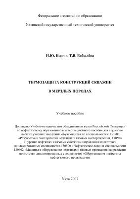 Быков И.Ю., Бобылёва Т.В. Термозащита конструкций скважин в мерзлых породах