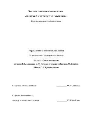 Психологические взгляды Б.Г. Ананьева. Б.Ф. Ломов и его теория общения. М.Я. Басов. Школа С.Л. Рубинштейна