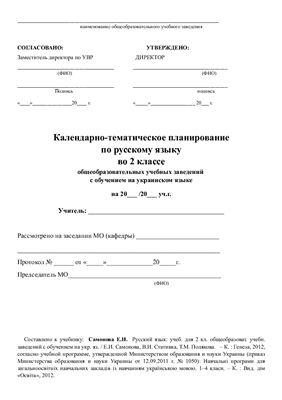 Календарно-тематичне планування. Російська мова для ЗНЗ із навчанням українською мовою. 2 клас (Нова програма)