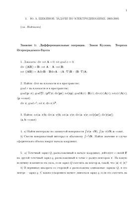 Решение задач по технической электродинамике кандауров решаем задачи по математике скачать бесплатно