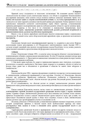 Андреева Г. Конституционный статус национальных меньшинств в Европе