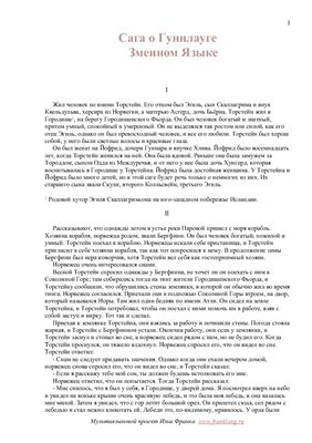 Gunnlaugs saga ormstungu / Сага о Гуннлауге Змеином Языке (на русском и исландском языках. Проект И.Франка)