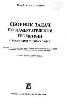Сборник задач по геометрии i и решений силлогизмы задачи решения