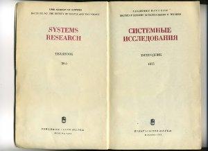 Ежегодник - Системные исследования 1975