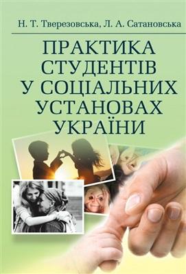 Тверезовська Н.Т., Сатановська Л.А. Практика студентів у соціальних установах України