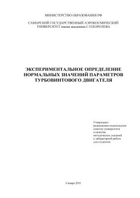 Григорьев В.А. Экспериментальное определение нормальных значений параметров турбовинтового двигателя