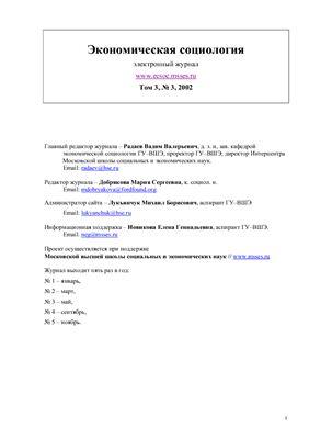 Экономическая социология 2002 №03