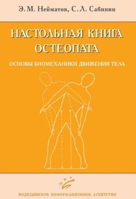 Нейматов Э.М., Сабинин С.Л. Настольная книга остеопата: Основы биомеханики движения