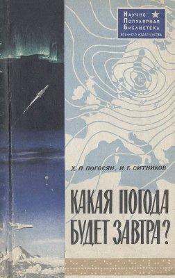 Погосян X.П., Ситников И.Г. Какая погода будет завтра
