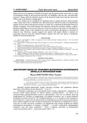 Вакуленко М. Акустичний підхід до проблеми відтворення англійського звука h в українській мові (стаття)