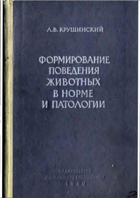 Крушинский Л.В. Формирование поведения животных в норме и патологии